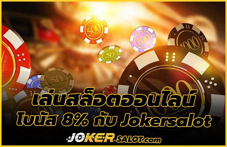 Jokersalot