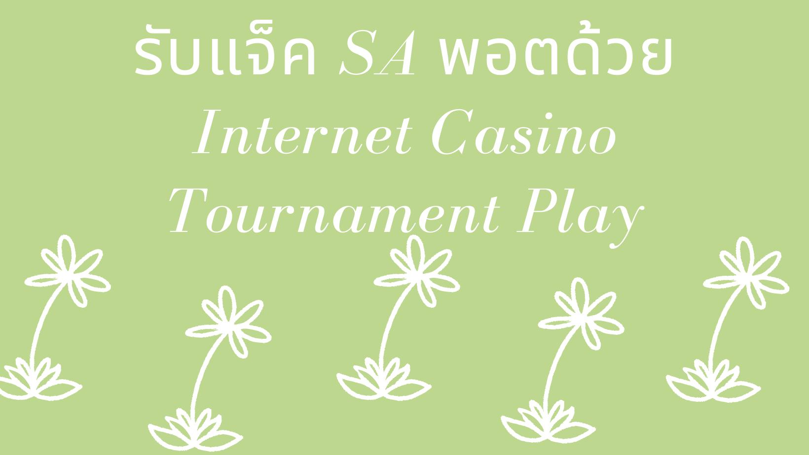 รับแจ็ค SA พอตด้วย Internet Casino Tournament Play
