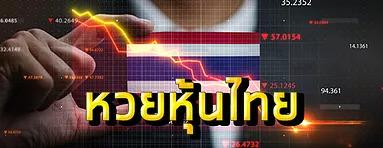 AnyConv.com__เช็คผลหวยหุ้นไทย